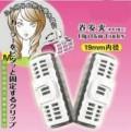 日本LUCKY同款卷髮美人(小号3入)卷发夹