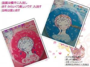 日式卡通浴帽