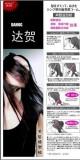 女人我最大&达贺髮造型-新款V型夾式設計整髮