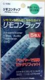 日本遥控器专用保护贴模(5枚入)