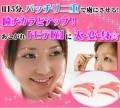 台湾日本大热卖~~大眼美女 双眼皮定型夹