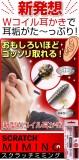 女人我最大推荐日本最新除耳垢魔法棒(二合一)