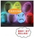 七彩发光渐变变色鸡蛋