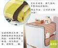 日本热销贴心冰箱防尘罩/收纳带
