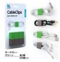日式Cableclips电线收纳器(小号)6枚入