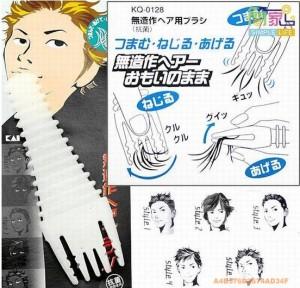 日本暢銷——型男專用造型梳