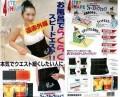 日本莎堤萱琳四段减肥腰带瘦身腰带