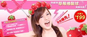 女人我最大热力推荐~~红草莓海綿卷发球