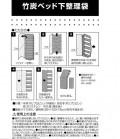 日本竹炭除味视窗床下整理袋(53L)