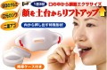 女人我最大日本—嘴角唇形提高补助器(白色)