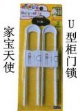 实用U型防护锁(两个装)