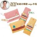 日本miyo20枚卡片收纳包/卡包/钱包