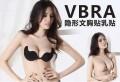 V-BRA超透气隐形硅胶文胸