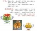 创意西瓜/水果切果器