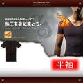 出口日本吸湿发热功能塑身短袖衣