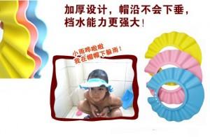宝宝洗头帽(可调节)